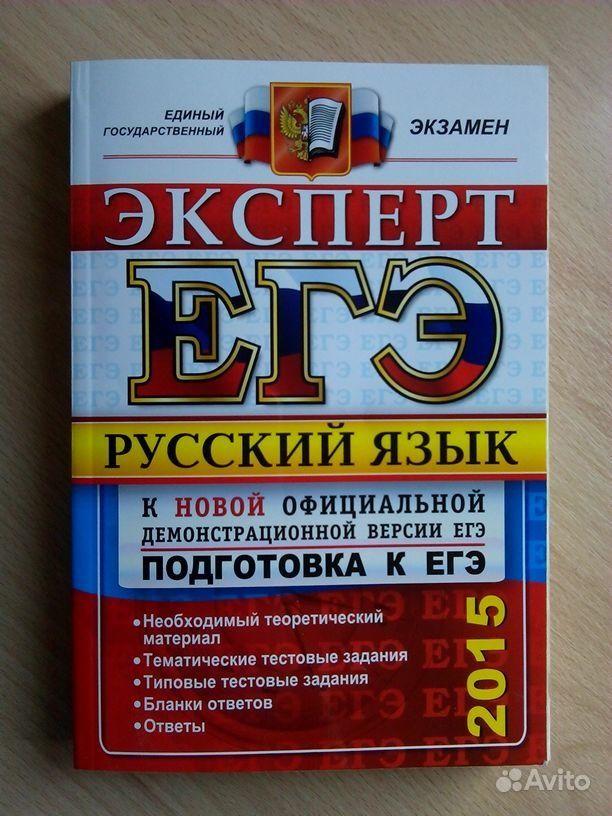 Пошаговая подготовка к егэ по русскому языку