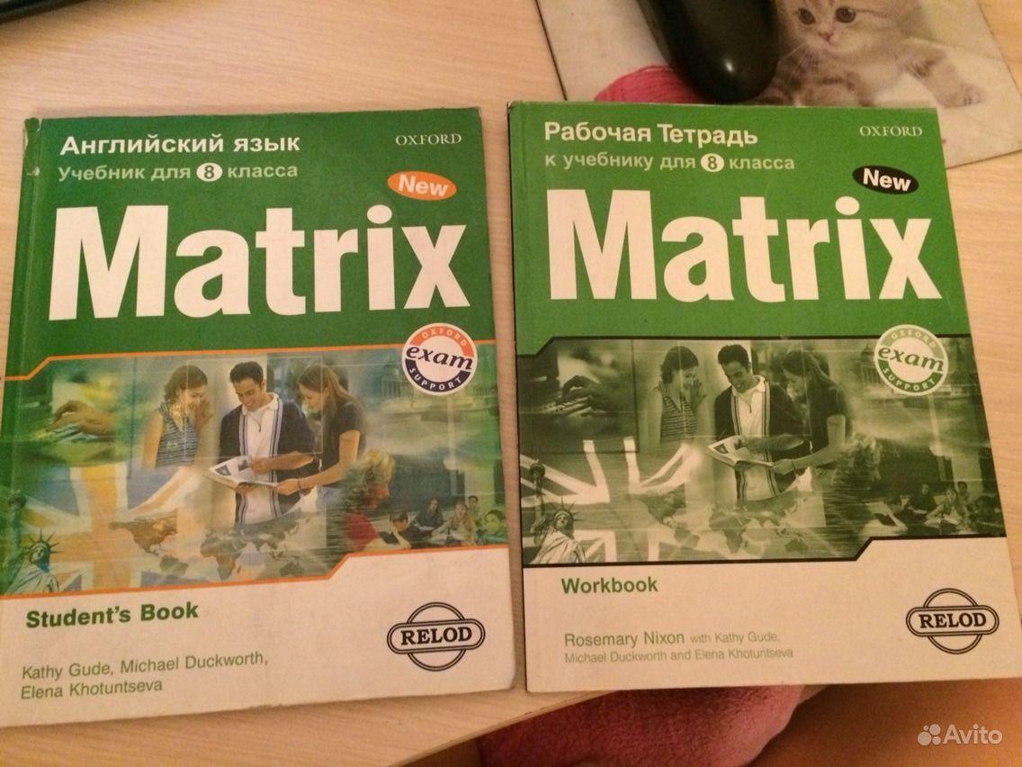 к английскому матрикс 8 гдз языку класс