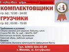 найти работу в москве для граждани снг нашем