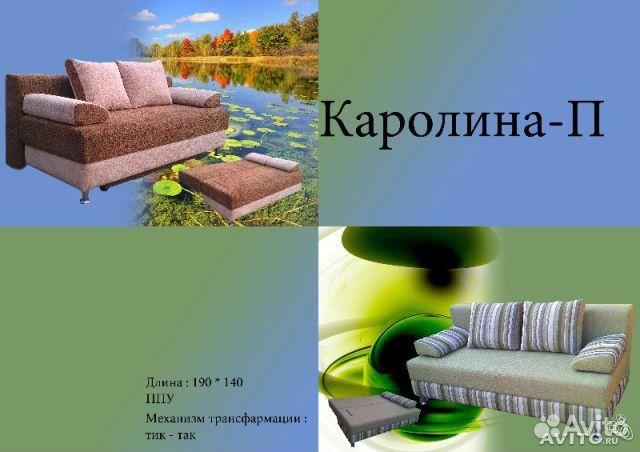 Каролина Диван Московская Область