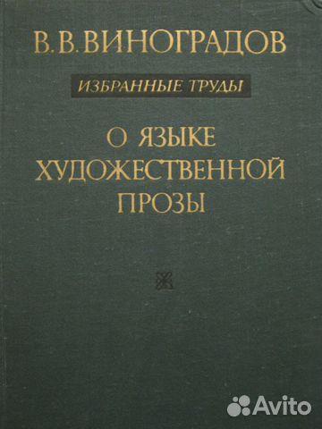 Виноградов В.В. О языке художественной прозы
