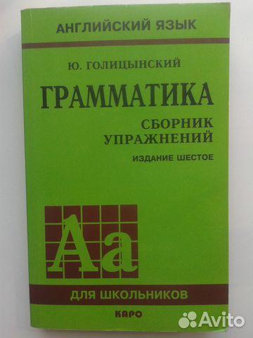 Сборник английский упражнений по гдз грамматика