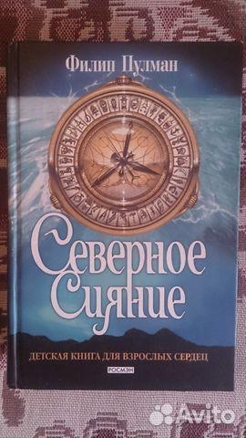 Золотой Компас Книгу