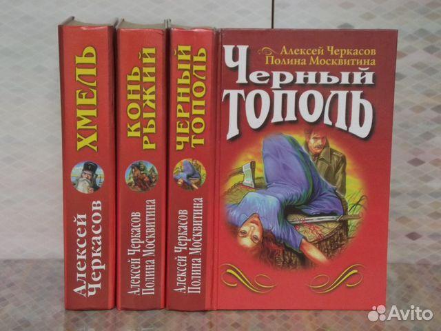 Скачать книгу рыжий конь fb2