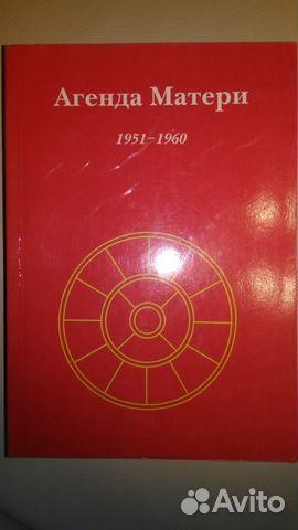 Агенда Матери Сатпрем 1 по 12 тома 89086339484 купить 1