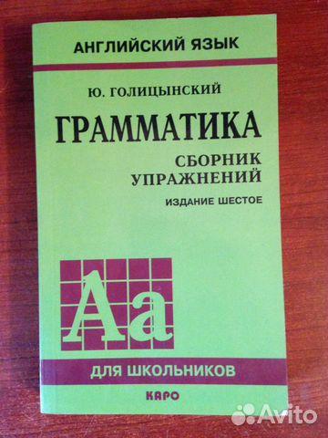 Голицынский грамматика решебник 6 издание | esoctan | pinterest.