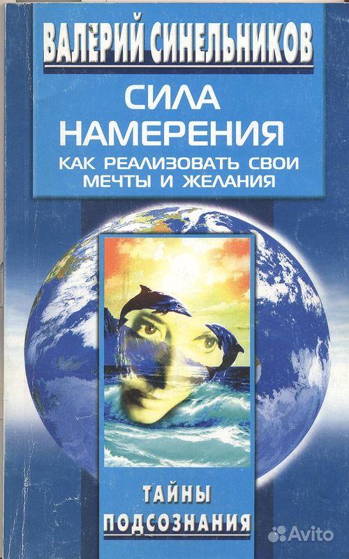 Скачать бесплатно книгу валерий синельников сила намерения