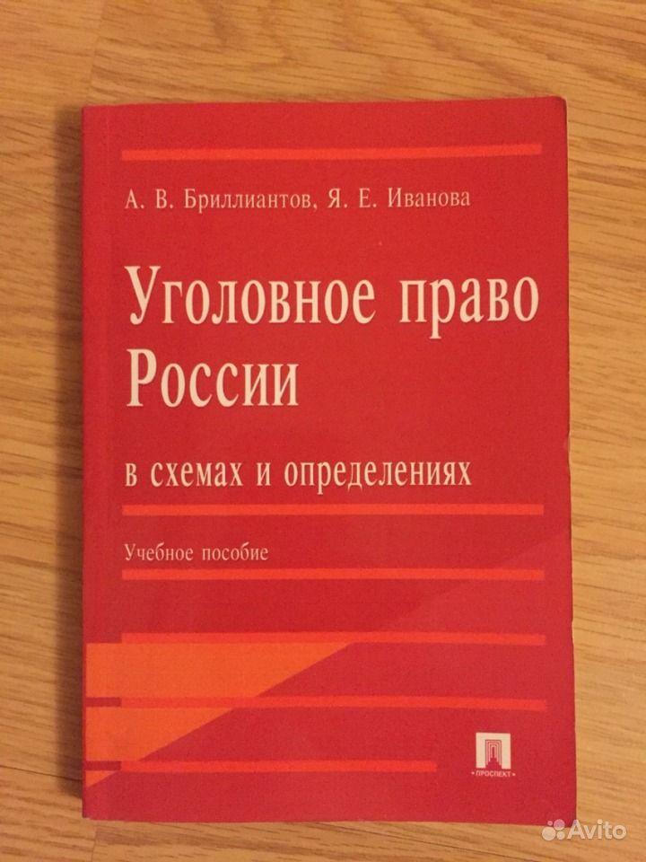 Уголовное право России в