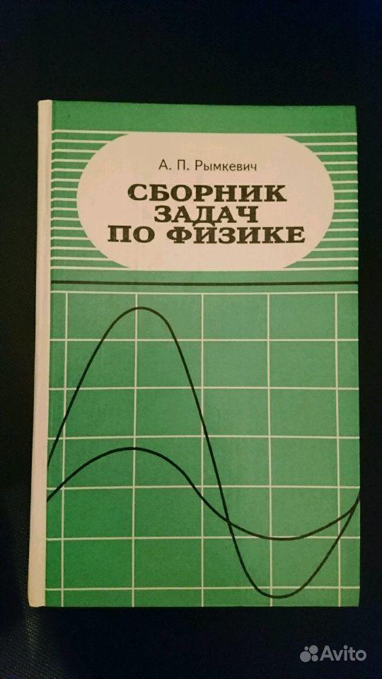 в pdf задачник рымкевич скачать