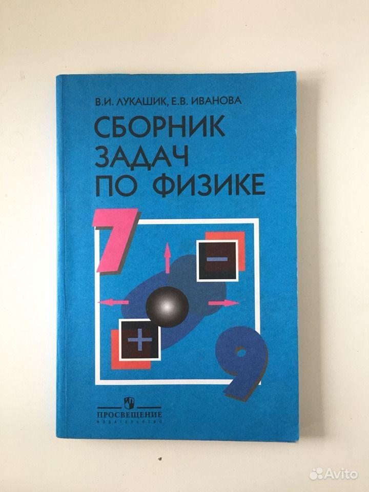 2018 7 гдз сборник иванова задач лукашик физика класс