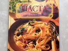 Паста - рецепты и практические советы