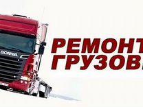 Автослесарь грузовых авто — Вакансии в Москве