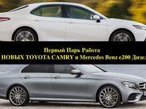 Водители на Комфорт + и Бизнес — Вакансии в Москве