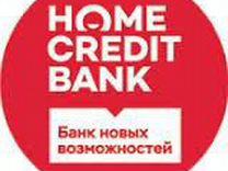 деньги на дом онлайн заявка на кредит