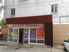 Коммерческая недвижимость чайковский продажа авито поиск Коммерческой недвижимости Северодвинская улица