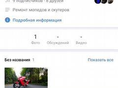 Ремонт мопедов и скутеров