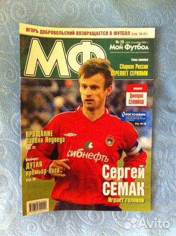 Журнал мой футбол купить