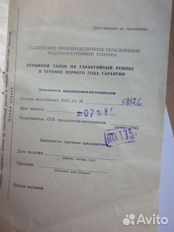 Эстония 25ас-311 паспорт