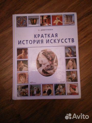 Дмитриева н. А. Краткая история искусств купить в москве | хобби и.