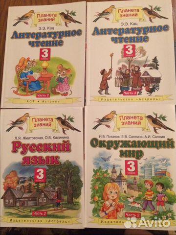 Учебники планета знаний, 3 класс купить в московской области на.