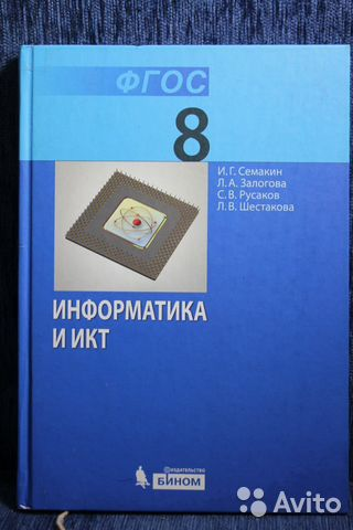 Информатика и икт 8 класс учебник семакин