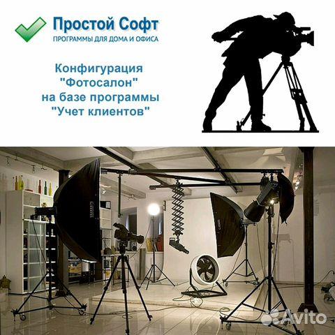 Бухгалтерия в фотосалоне