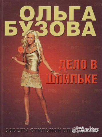 Ольга Бузова  биография фото новости личная жизнь