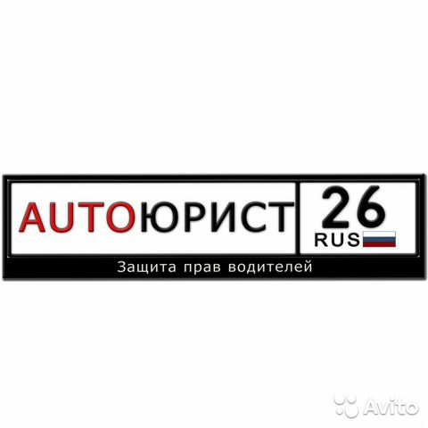 автоюрист ставропольский край - фото 8