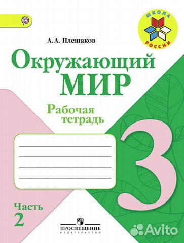 ГДЗ по окружающему миру 2 класс учебник и рабочая тетрадь