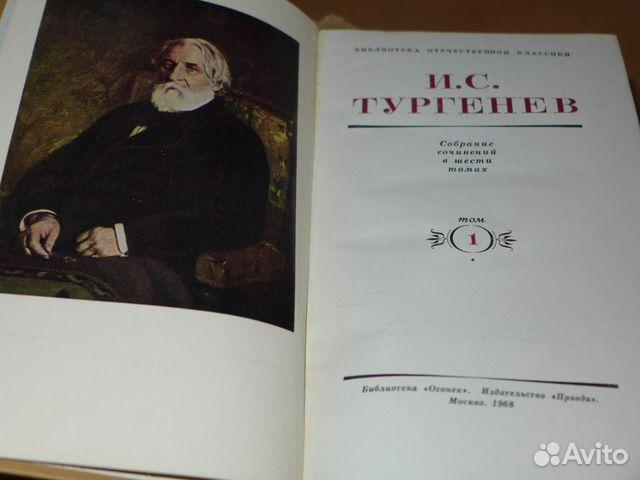 И.С.Тургенев 89062856337 купить 2