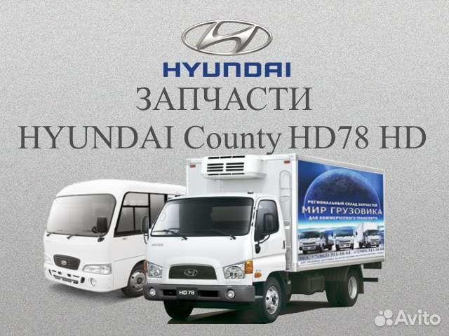 85919679164d5 Хендай HD78 Рулевая рейка в сборе Hyundai Каунти | Festima.Ru ...