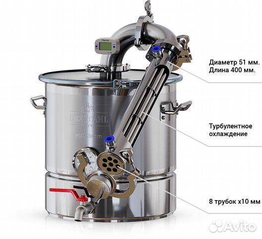 Люкссталь самогонный аппарат диаметр где можно купить в кургане самогонный аппарат