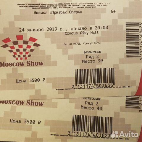 Опера билеты купить в москве театр эстрады имени аркадия райкина афиша на октябрь 2016