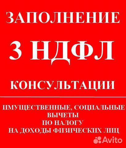Услуги по заполнению декларации 3 ндфл в красноярске 1 с бухгалтерия что это