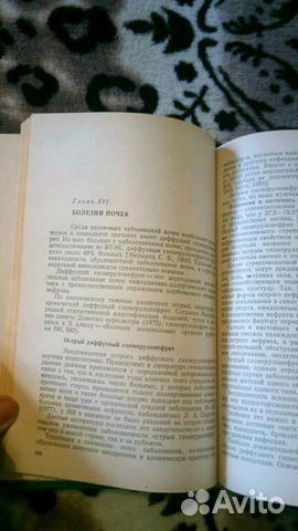 Книга. Руководство по врачебно-трудовой экспертизе