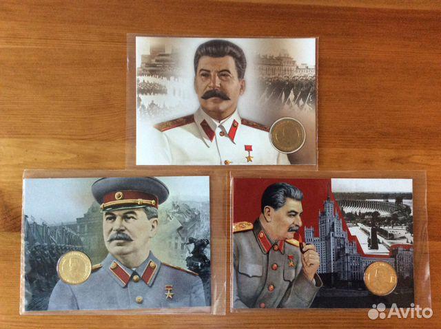 Сталин открытка с жетоном, для контакта прикольные