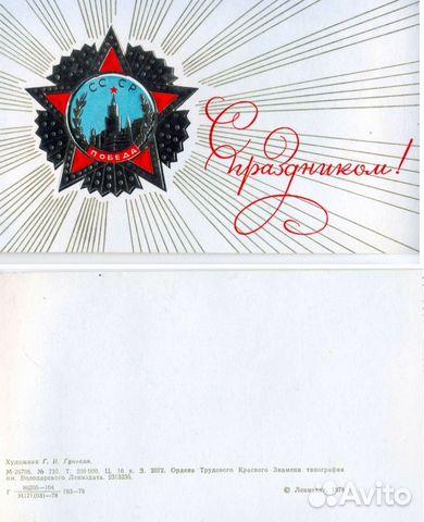 великий новгород открытки ссср действительно