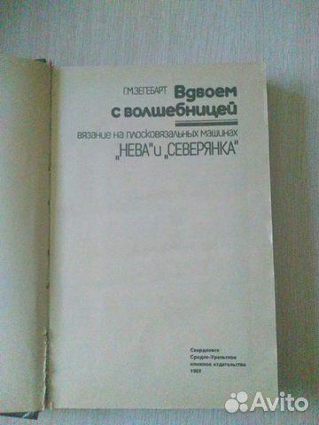 Книга по машинному вязанию Вдвоем с волшебницей 89530457968 купить 2