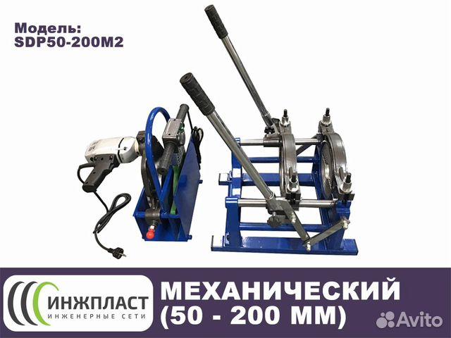 Стыковой сварочный аппарат 89687081946 купить 2