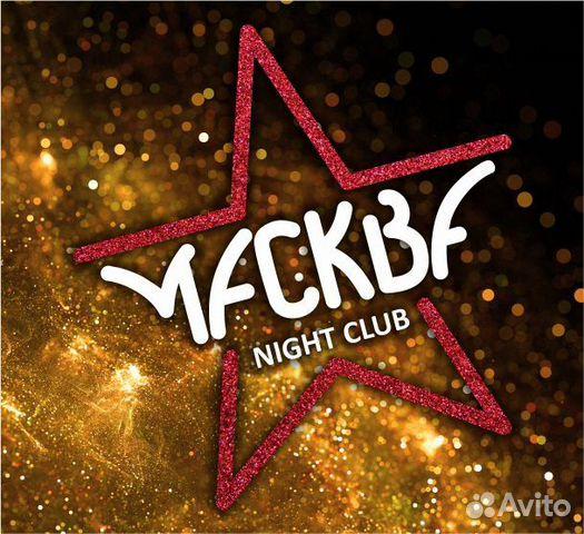 Вакансия официантки в ночной клуб прайд клуб видное закрыт почему