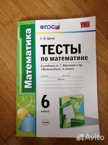Математика 6 класс Ерина