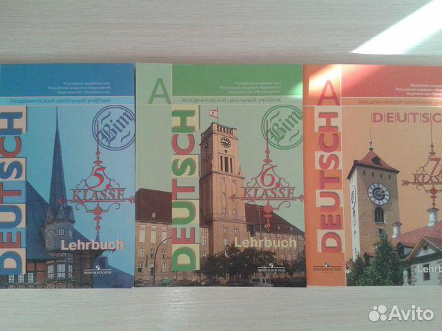 Немецкий язык (учебники)  89233205932 купить 1