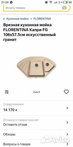 Мойка новая угловая  89209010305 купить 1