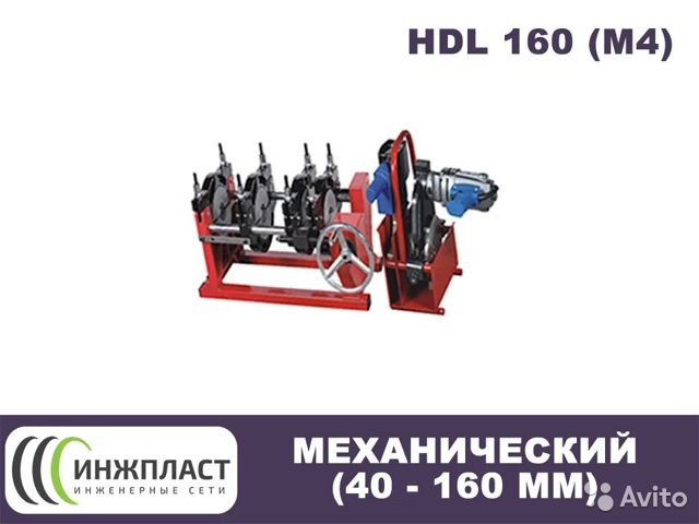 Machine for welding HDPE pipe  buy 2
