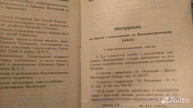 Ленинград в борьбе с наводнением 1924 года. Рарите 89119196999 купить 3
