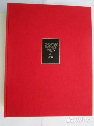 Мифы народов мира. Энциклопедия. В 2 томах. 1987-8