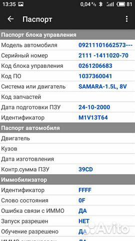 Диагностика автомобилей 89534417605 купить 4