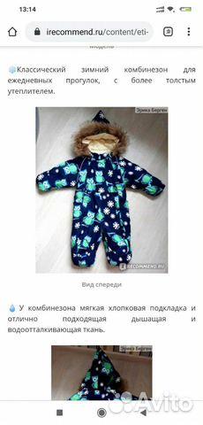 Комбинезон Huppa зима 89646676480 купить 4