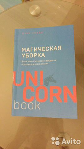 Книга Магическая уборка Мари Кондо 89504073393 купить 1