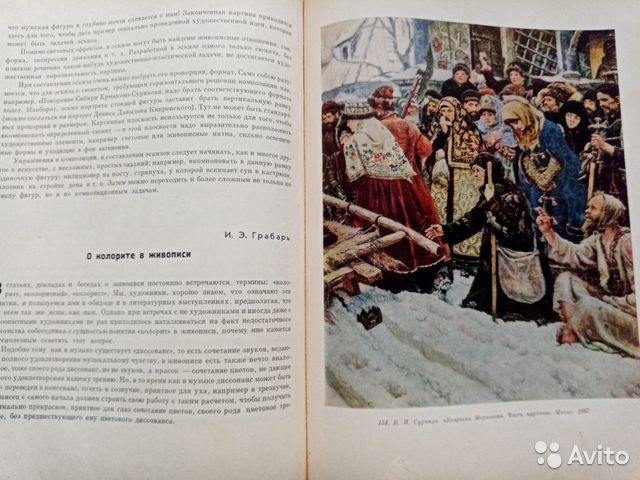 Книга Практическое пособие юному художнику 1963г.в купить 3